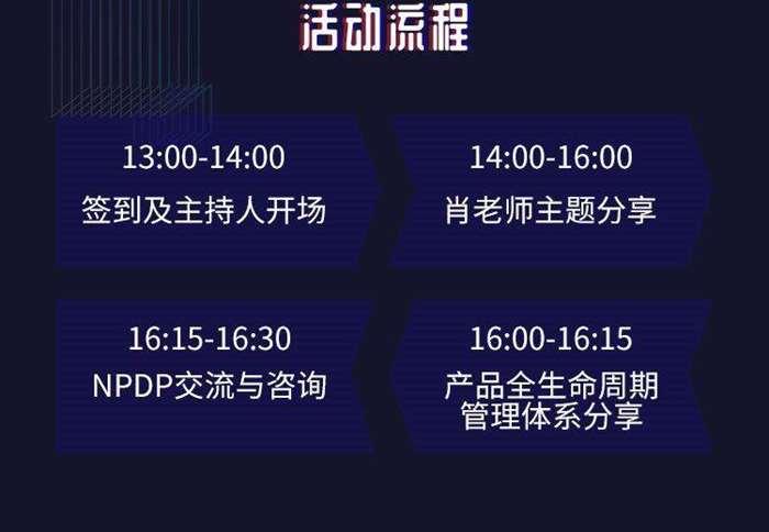 深圳线下沙龙-码客_04.jpg