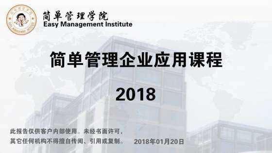 简单管理企业应用课程(20018).001.jpeg