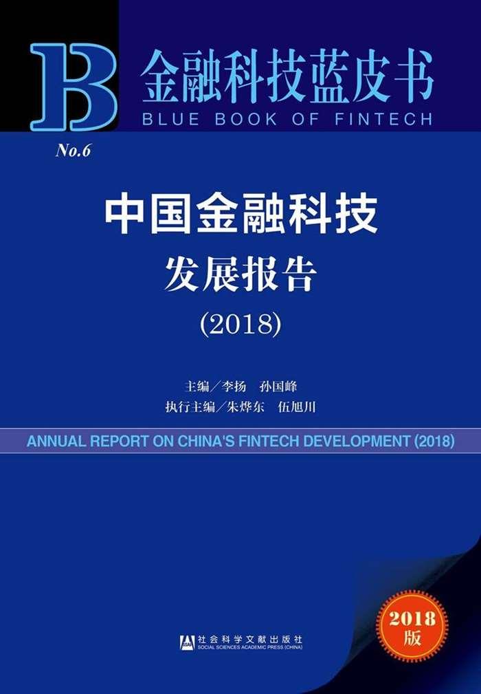 2018金融科技.jpg