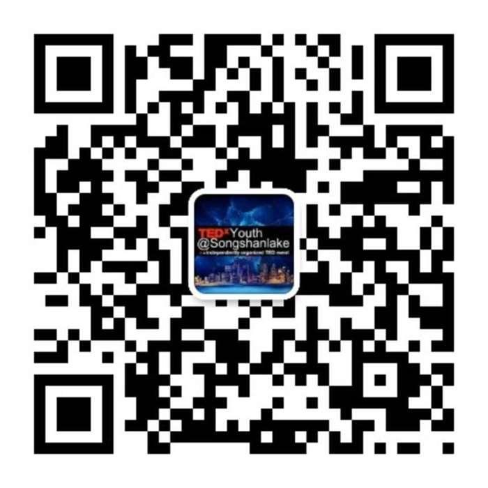 TEDxYouth松山湖公众号二维码.jpg