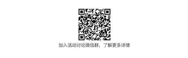 社区分享会@上海 微信群二维码@2x.png