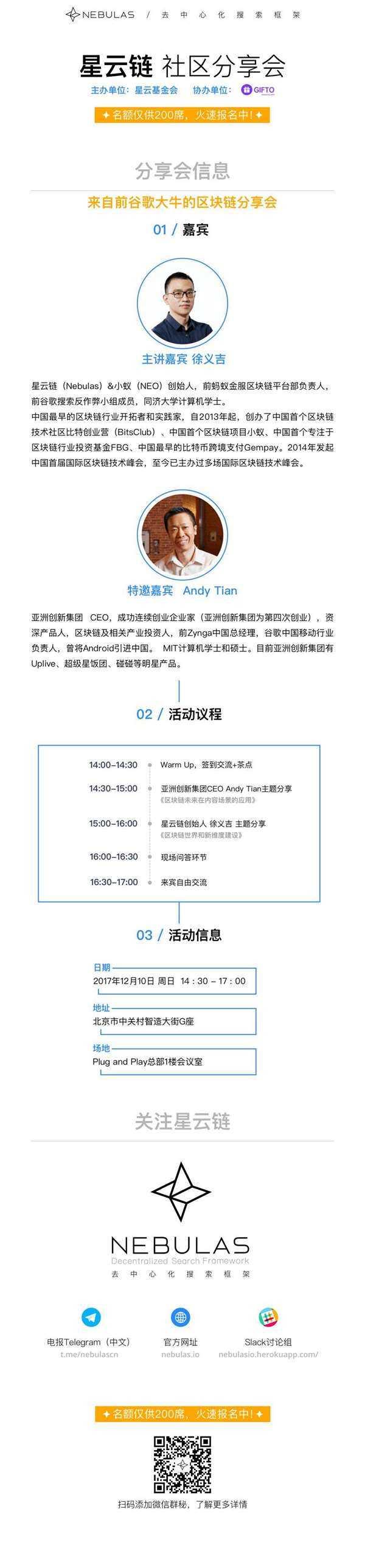社区分享会@北京 详情页面@2x.png