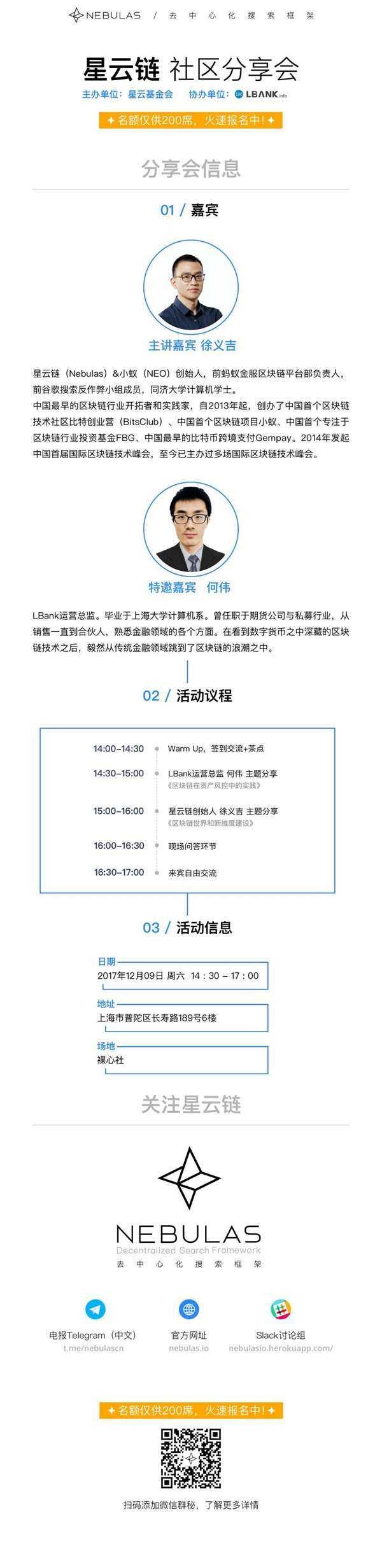 社区分享会@上海 详情页面@2x.png