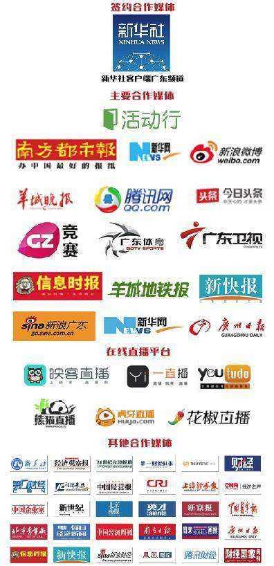 媒体logo(活动行).jpg