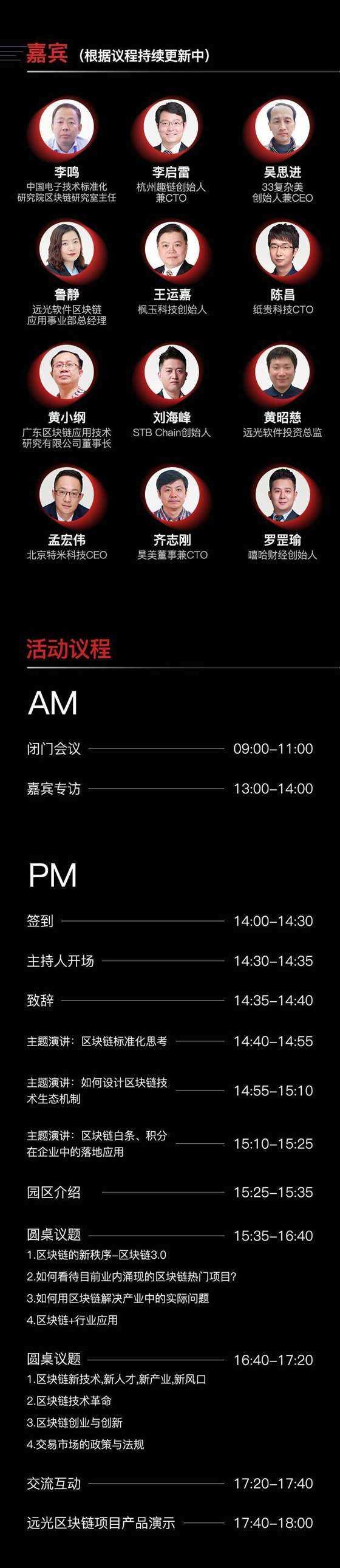 http://www.huodongxing.com/file/20171201/7022891666594/183140600761418.jpg