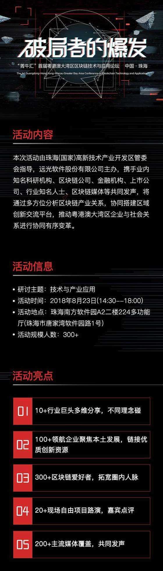 http://www.huodongxing.com/file/20171201/7022891666594/813140600981419.jpg