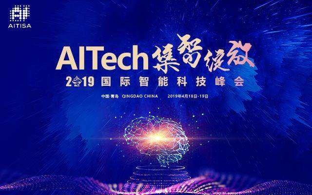AITech主视觉活动家用图.jpg