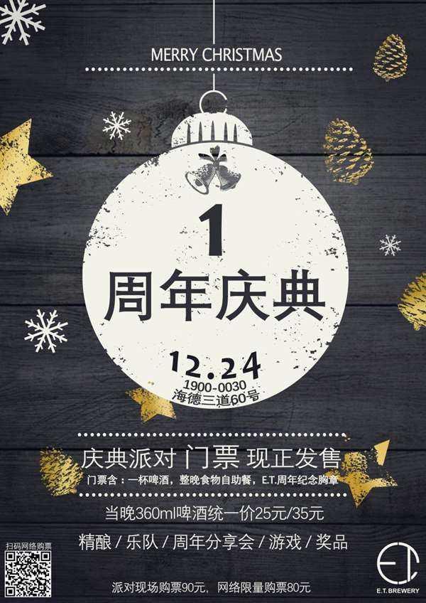 周年海报中文版.jpg