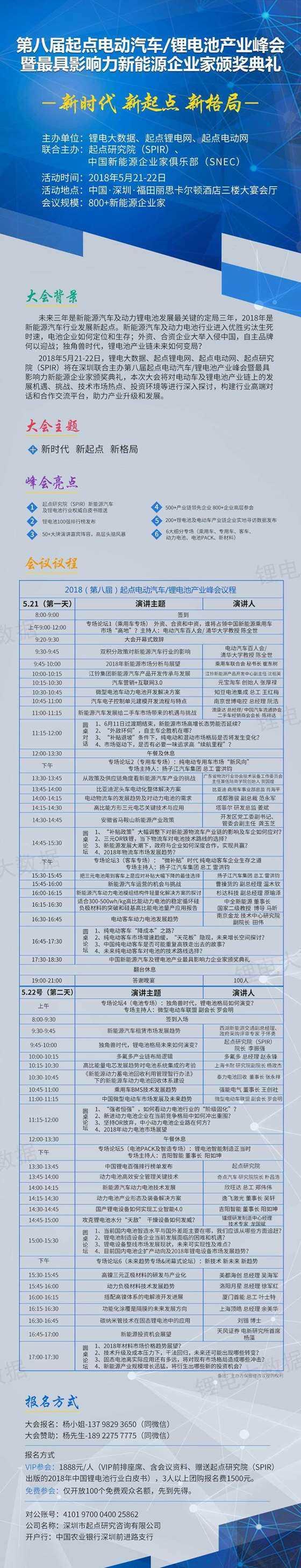 会议议程表改3(5).jpg