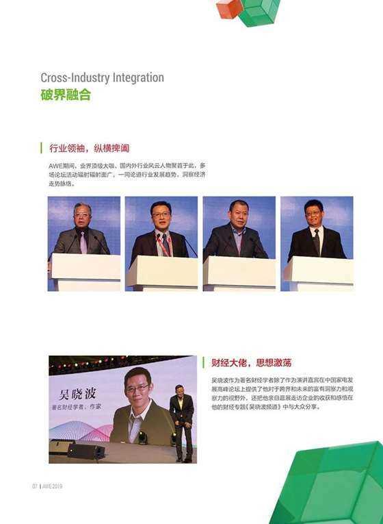 AWE2019招展书~单页版(1)-8.jpg