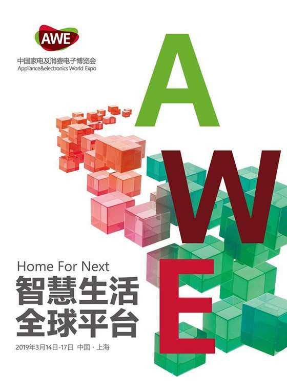 AWE2019招展书~单页版(1)-1.jpg