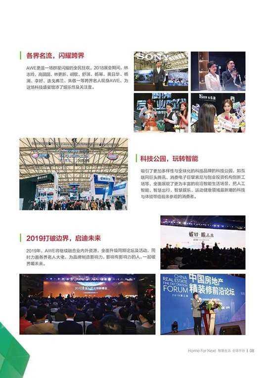 AWE2019招展书~单页版(1)-9.jpg
