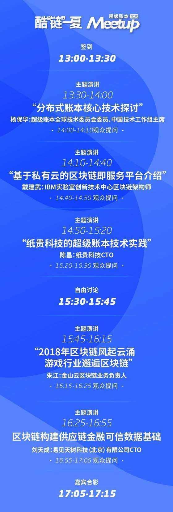 北京活动.png