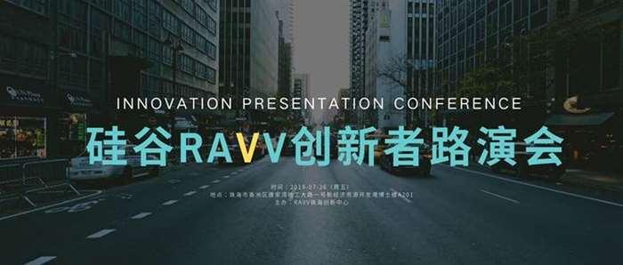 硅谷RAVV创新者路演会(1).png