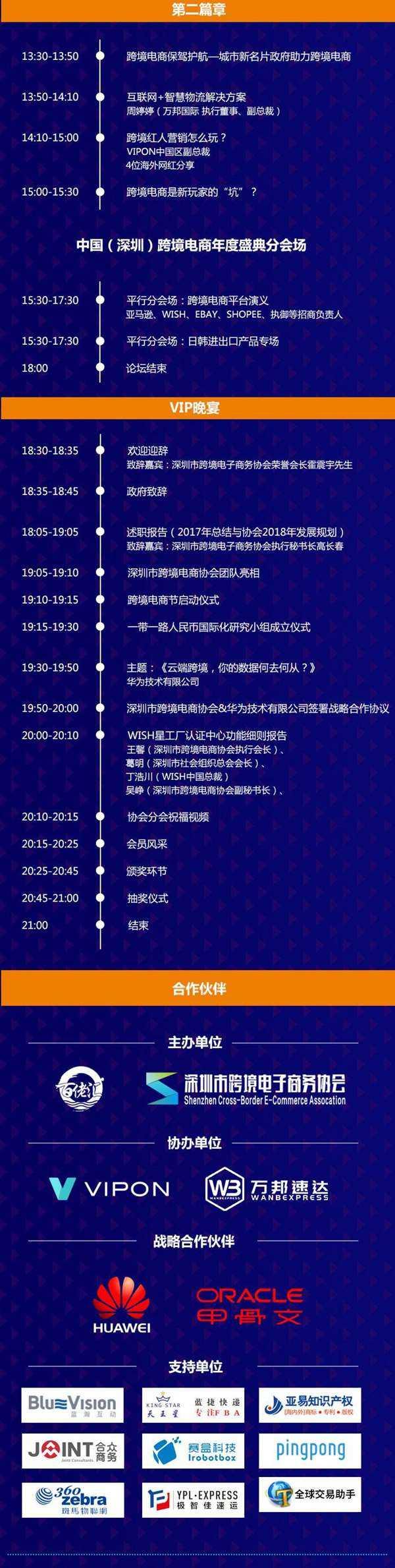 跨境电商年度盛典互动吧-3_07.jpg