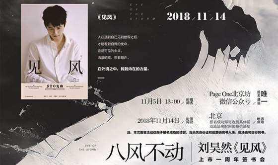刘昊然签售海报-横600X900.jpg