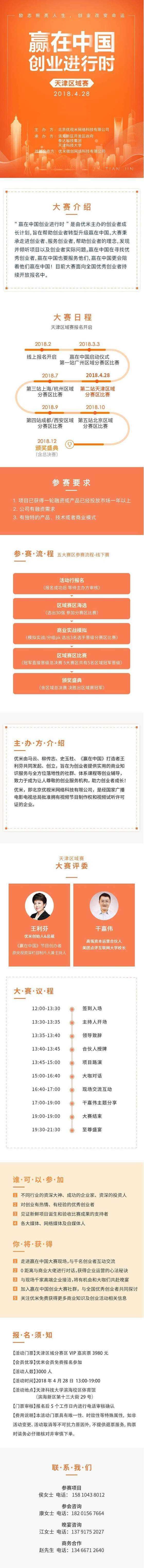 赢在中国-天津站4.16_03.png