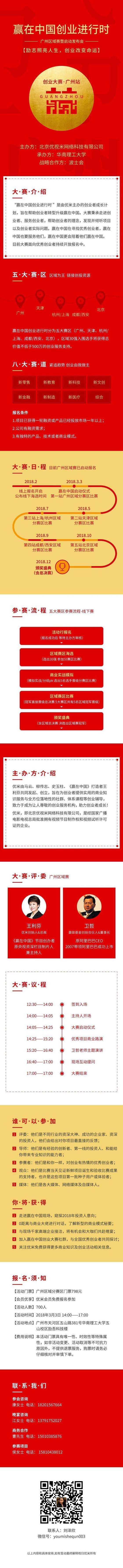 创业大赛广州区0223活动行.jpg