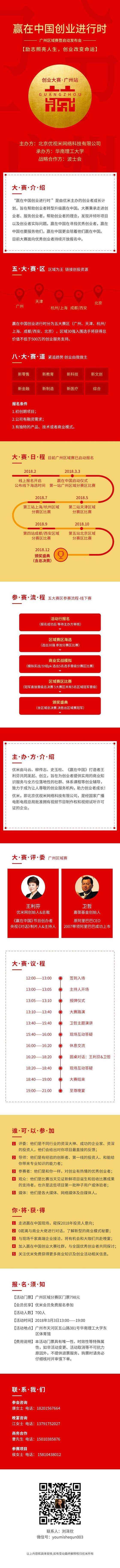 创业大赛广州活动行H50212.jpg