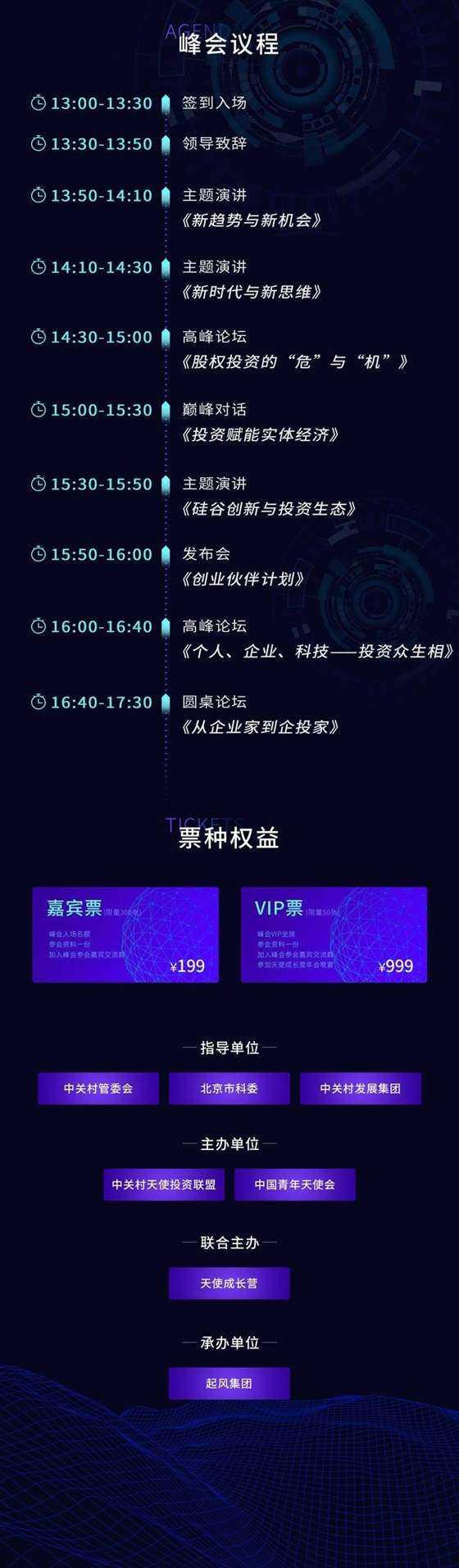中关村论坛议程长图_03.jpg