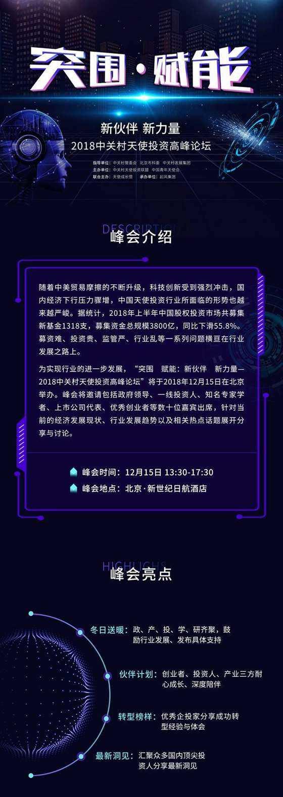 中关村论坛议程长图_01.jpg
