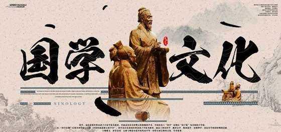 国学文化.png