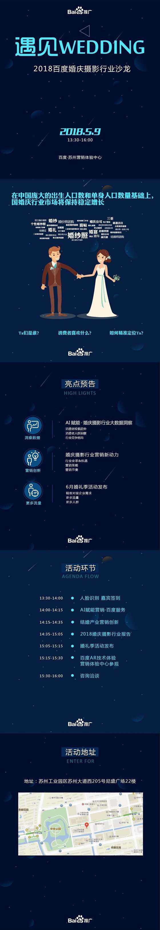 互动吧婚庆沙龙宣传长图.png