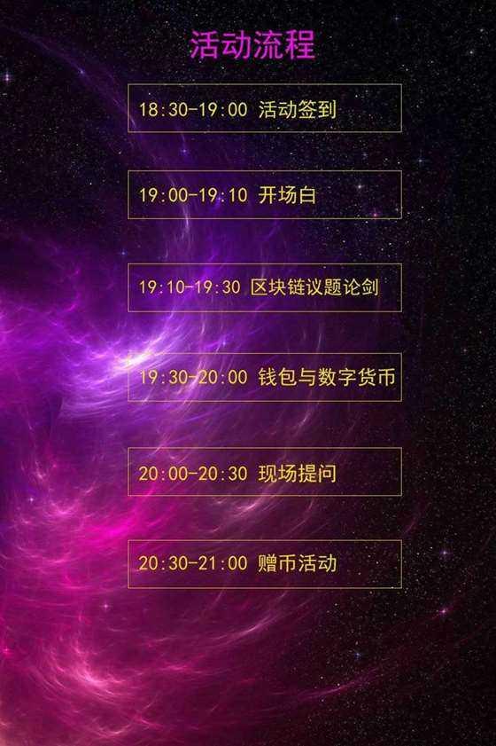 活动内容流程-晚上.jpg