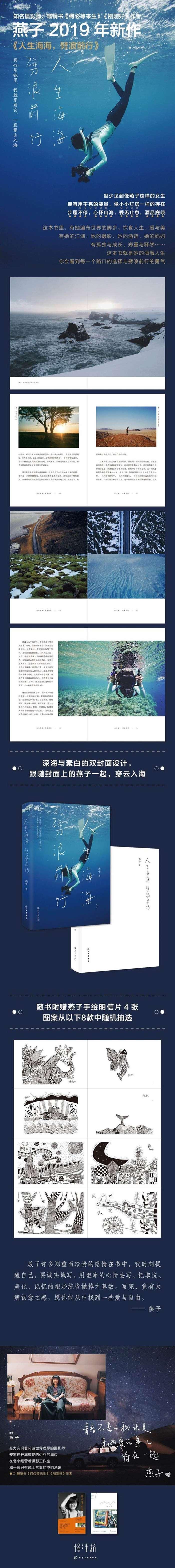 人生海海,劈浪前行-详情页.jpg