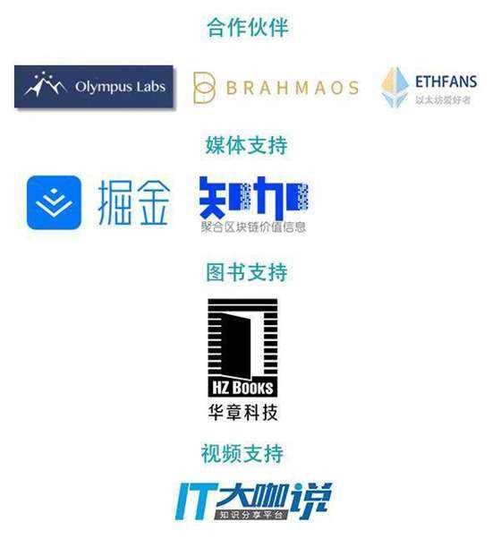 支持单位logo集合.png