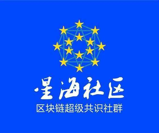 星海社区logo2.jpg