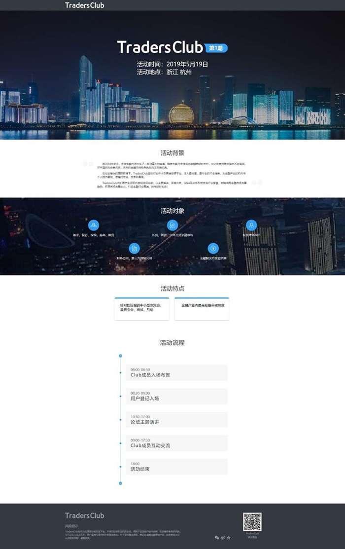 TradersClub杭州站-2.jpg