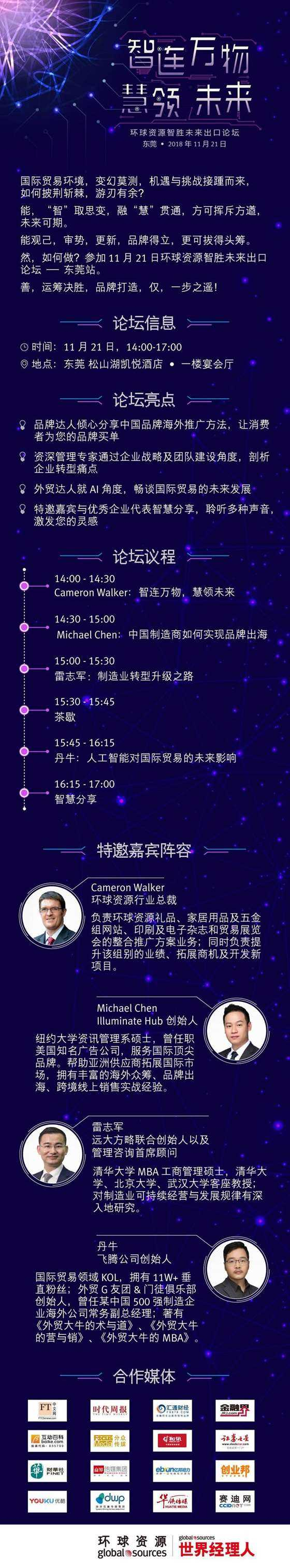 1810@Forum 20181121 DG_170 invitation_不带二维码.jpg