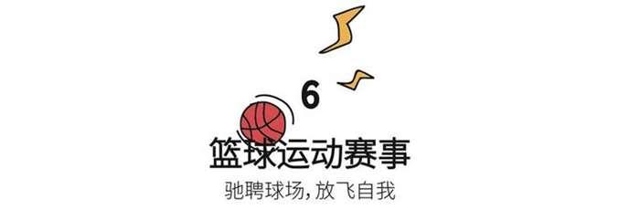06篮球运动.jpg