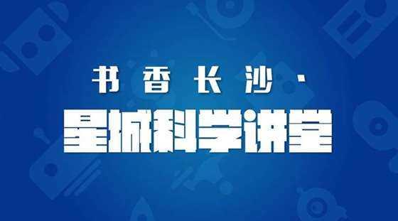 (微信图)20180306-长沙市图书馆-星城科学讲堂海报-02.jpg