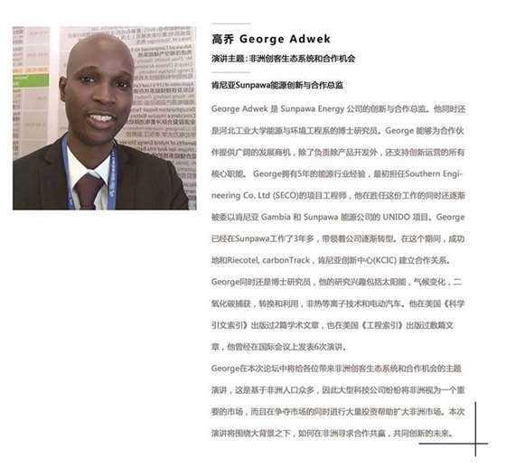 George Adwek(高乔).jpg