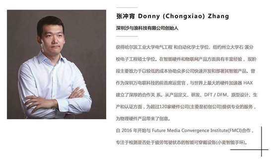 张冲宵 Donny (Chongxiao) Zhang.jpg