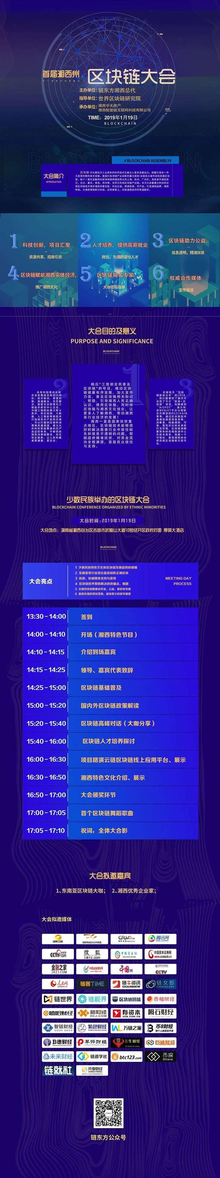 01.19湘西区块链大会活动行内容海报(新).jpg