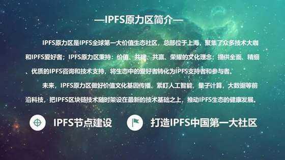 IPFS原力区介绍(1).png