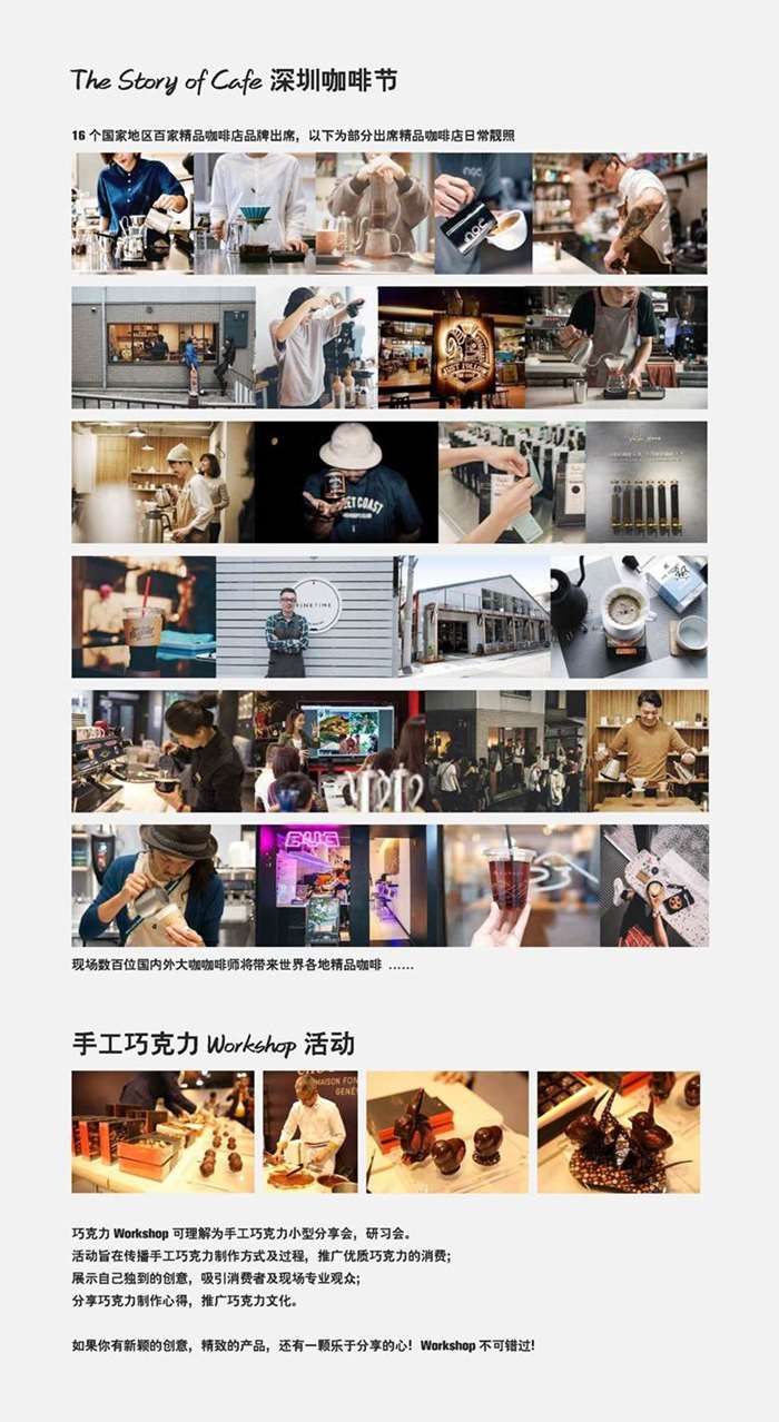 深圳咖啡票务 201902_看图王.jpg
