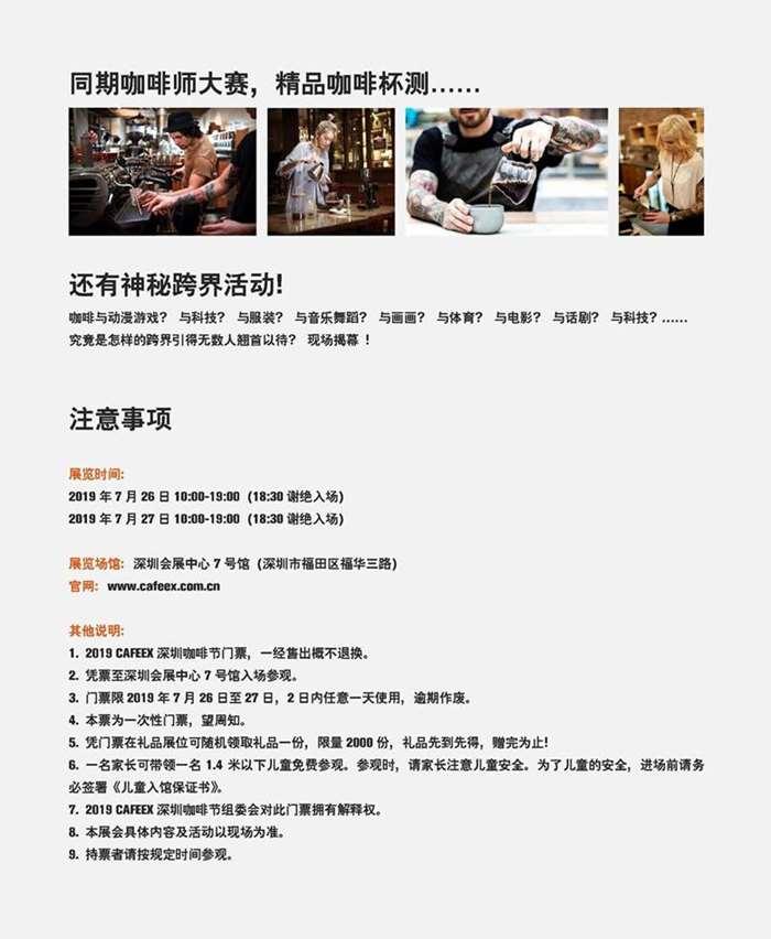 深圳咖啡票务 201903_看图王.jpg