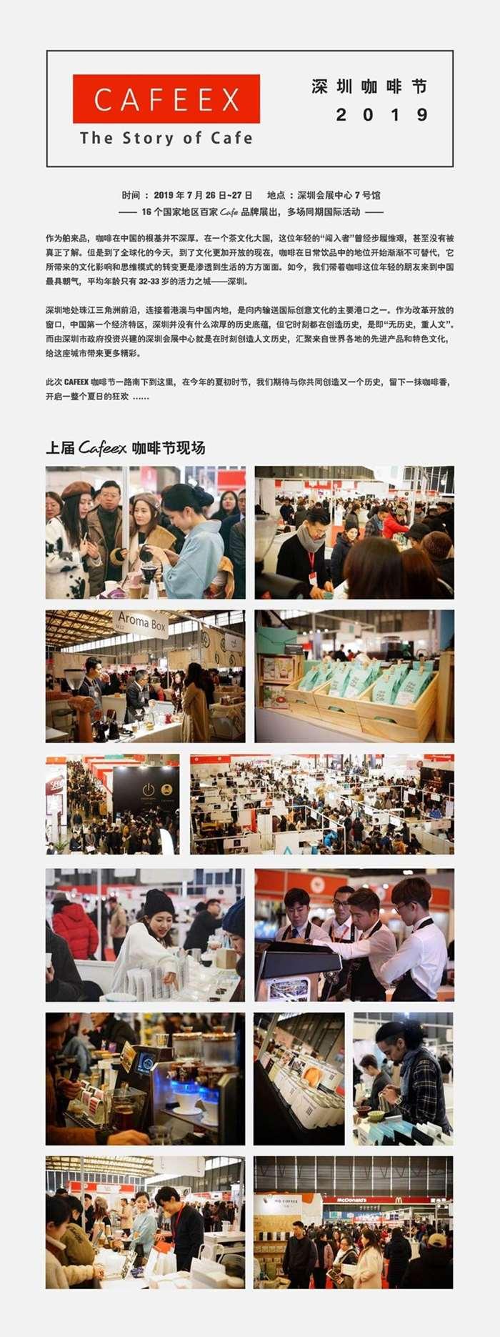 深圳咖啡票务 201901_看图王.jpg