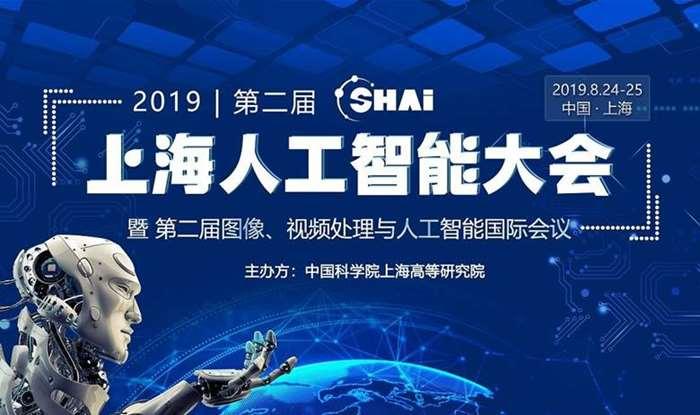 2018人工智能峰会.jpg