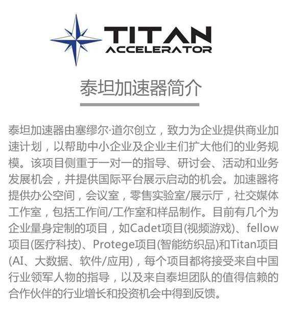 泰坦加速器.jpg