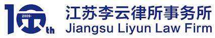 Jiangsu Liyun Law Firm.png