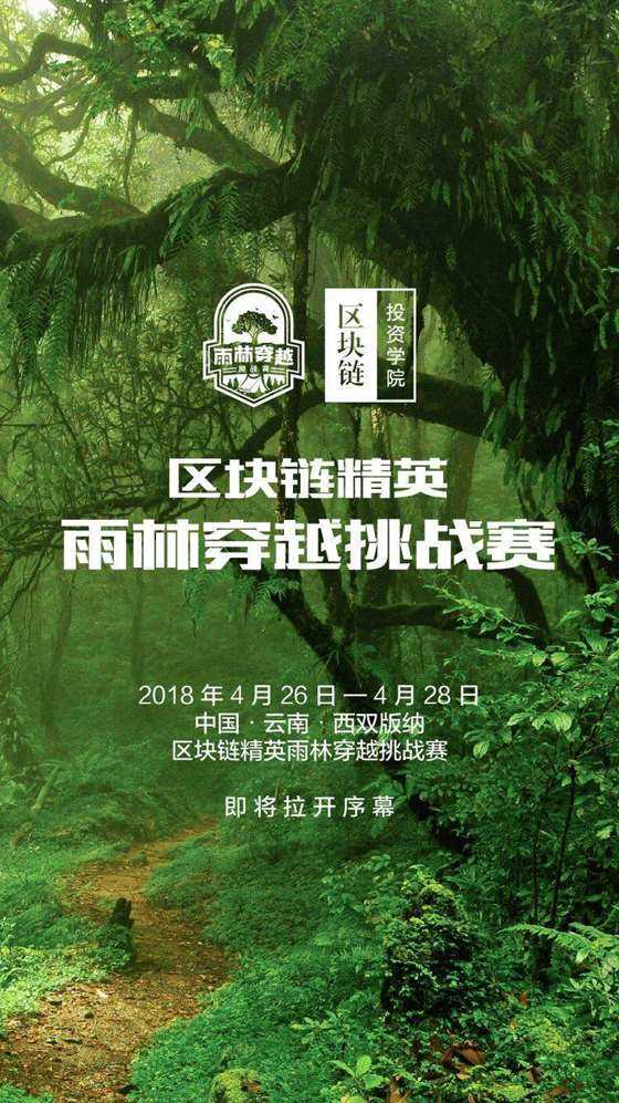 雨林穿越朋友圈宣传图12212-08.jpg