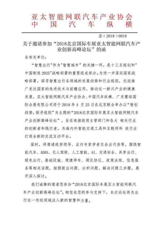 2018北京国际车展亚太智能网联汽车产业高峰论坛-邀请函e4(1)_01.png