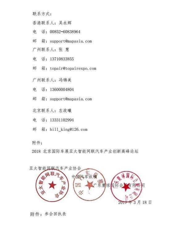 2018北京国际车展亚太智能网联汽车产业高峰论坛-邀请函e4(1)_02.png