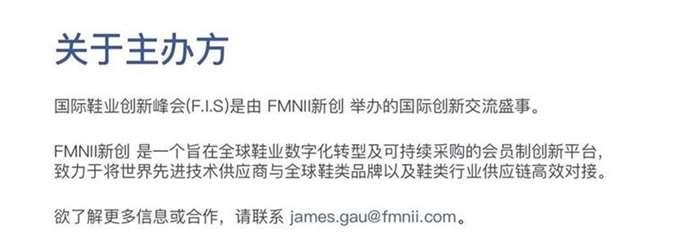 新创第三届FIS中文版 copy 2.jpg