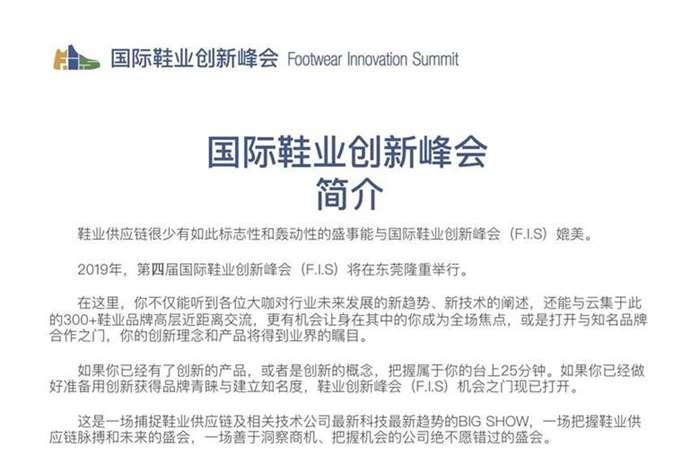 第四届FIS DG中文版-20190531.jpg
